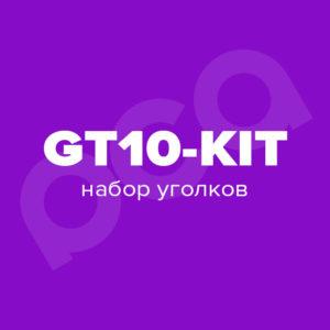 Набор уголков дверной коробки GT10-KIT