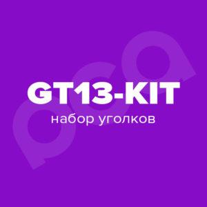 Набор уголков дверной коробки GT13-KIT