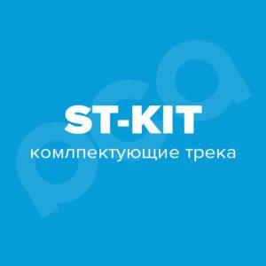 Комплектующие трека для душевой кабины ST-KIT